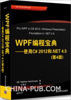 WPF编程宝典――使用C# 2012和.NET 4.5(第4版)
