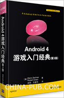 Android 4游戏入门经典(第3版)