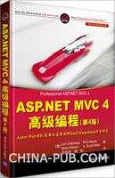 ASP.NET MVC 4高级编程(第4版)