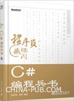 C#编程兵书