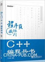 (特价书)C++编程兵书