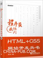 HTML+CSS网站开发兵书