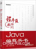 Java编程兵书