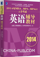 2014年MBA、MPA、MPAcc入学考试英语辅导教材