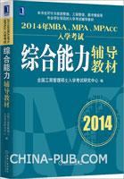 2014年MBA、MPA、MPAcc入学考试综合能力辅导教材