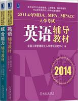 《2014年MBA、MPA、MPAcc入学考试英语辅导教材》+《2014年MBA、MPA、MPAcc入学考试综合能力辅导教材》2册套装