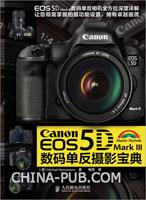 (特价书)Canon EOS 5D Mark III数码单反摄影宝典