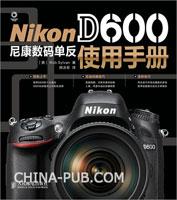(特价书)Nikon D600尼康数码单反使用手册