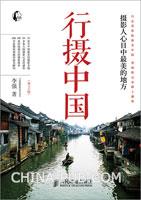 行摄中国(第2版)