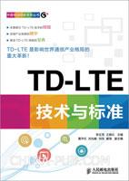 TD-LTE技术与标准