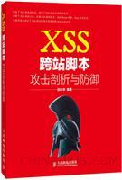 XSS跨站脚本攻击剖析与防御