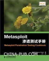 Metasploit渗透测试手册