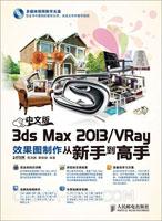 中文版3ds Max 2013/VRay效果图制作从新手到高手