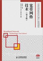 宽带网络技术(第2版)