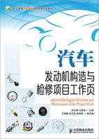 汽车发动机构造与检修项目工作页