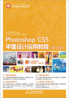 Photoshop CS5平面设计应用教程(第2版)