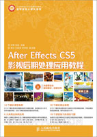 After Effects CS5影视后期处理应用教程
