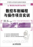 数控车削编程与操作项目实训