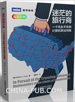 迷茫的旅行商:一个无处不在的计算机算法问题(china-pub首发)