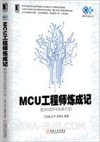 MCU工程师炼成记:我和MSP430单片机