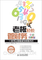老板轻松管财务:一本书让老板成为财务内行(全彩图解版)