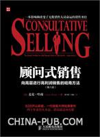 ���式�N售――向高�舆M行高利���N售的哈南方法(第八版)