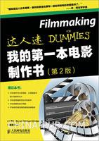 我的第一本电影制作书(第2版)