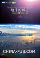 地球的历史:举世瞩目的100个重大发现(下)