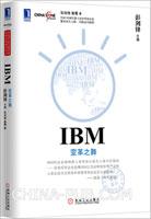IBM:变革之舞[按需印刷]