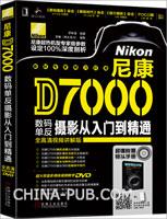 尼康D7000 数码单反摄影从入门到精通