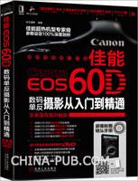 佳能EOS 60D 数码单反摄影从入门到精