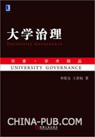 (特价书)大学治理