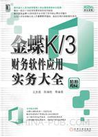 金蝶K/3财务软件应用实务大全