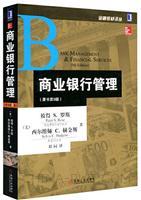 商业银行管理(原书第9版)