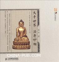 千世界 法身妙相――中国古代金铜佛造像简说