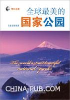 全球最美的国家公园(全彩)
