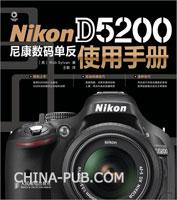 (特价书)Nikon D5200尼康数码单反使用手册