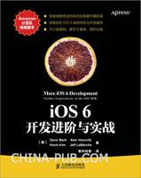 iOS 6开发进阶与实战