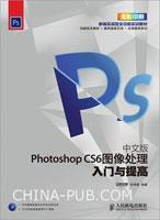中文版Photoshop CS6图像处理入门与提高