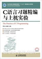 C语言习题精编与上机实验