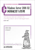Windows Server 2008 R2网络配置与管理
