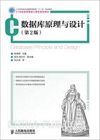 数据库原理与设计(第2版)