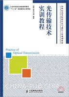 光传输技术实训教程