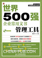 (特价书)世界500强企业常用文书管理工具