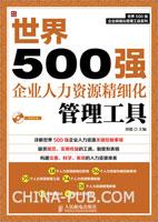 世界500强企业人力资源精细化管理工具
