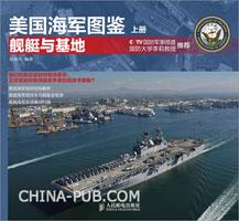 美国海军图鉴 上册.舰艇与基地