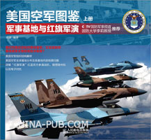 美国空军图鉴 上册,军事基地与红旗军演