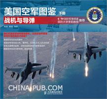 美国空军图鉴 下册.战机与导弹