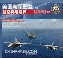 美国海军图鉴 下册,航空兵与导弹