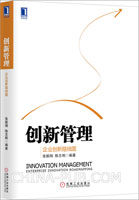 创新管理:企业创新路线图[按需印刷]